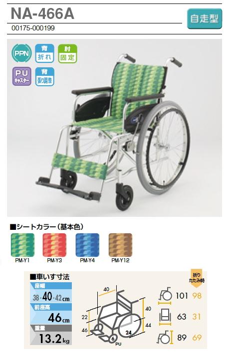 NA-466A 日進医療器自走用車椅子前座高46cmの一般的な車いすキャスタ6インチアルミ製