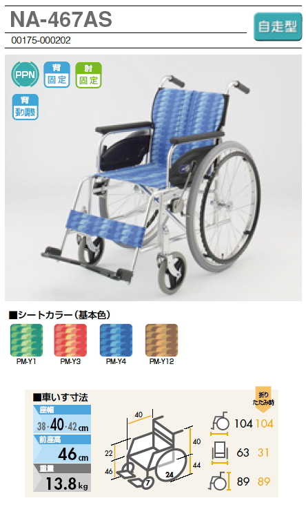 NA-467AS 日進医療器自走用車椅子前座高46cm一般的なバックサポート固定車いす。キャスタ7インチアルミ製