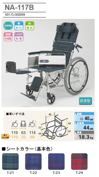 NA-117B 日進医療器自走用車椅子フットレッグサポートの角度が無段階で調節でき、アームサポート着脱により移乗にも適したリクライニング式自走用車いすです。レッグサポート位置の調節も可能です。アルミ製