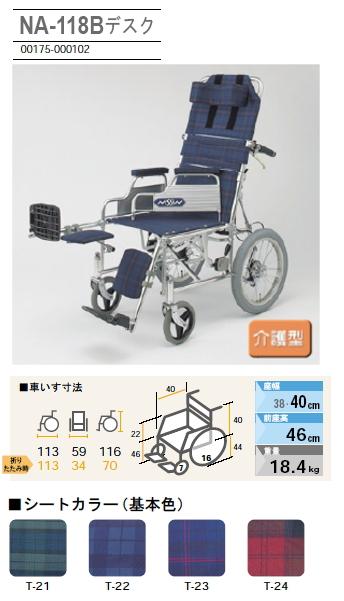 NA-118Bデスク 日進医療器介助用車椅子フットレッグサポートの角度が無段階で調節でき、アームサポート着脱により、移乗にも適したリクライニング式レッグサポート位置の調節も可能介助ブレーキ(バンド式)標準装備アルミ製