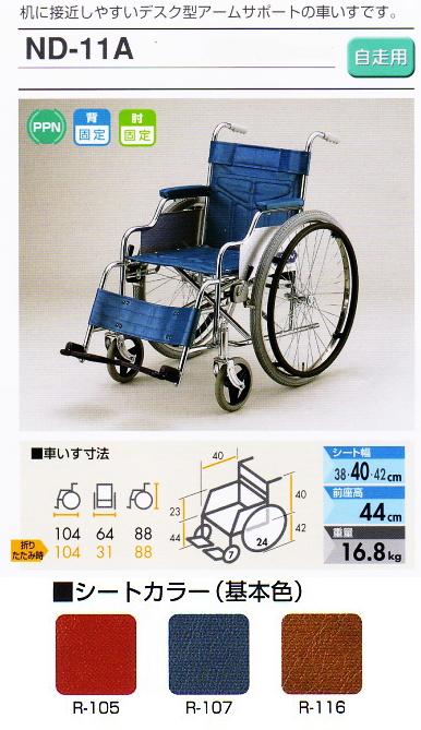 日進医療器アルミ製自走用車椅子机に接近しやすいデスク型アームサポートの車いすですND-11A