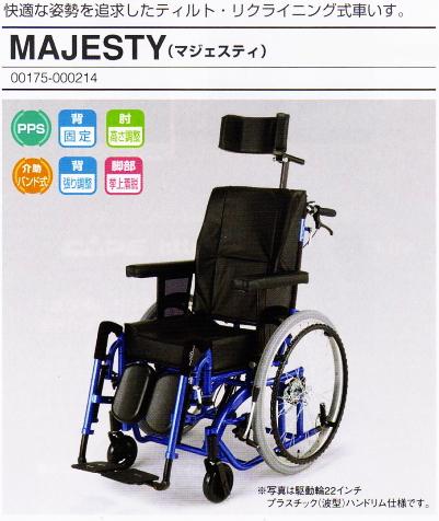 日進医療器アルミ製自走用車椅子快適な姿勢を追及したティルト・リクライニング式車いす。MAJESTY
