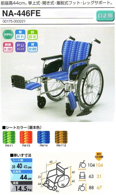 日進医療器アルミ製自走用車椅子前座高44cm。挙上式・開き式・着脱式フット・レッグサポートNA-446FE