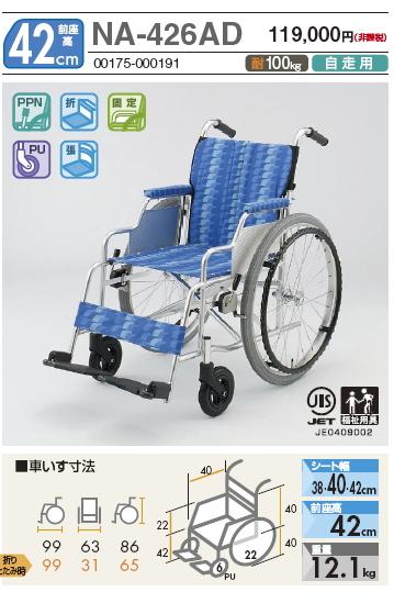 日進医療器 アームサポートデスク型 NA-426AD