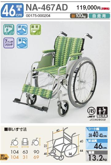 日進医療器 アームサポートデスク型 NA-467AD
