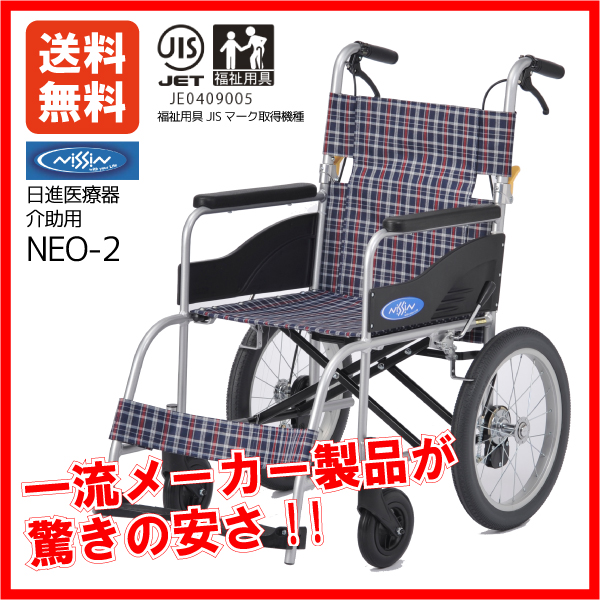 《在庫有ります!》送料無料!!一流メーカー 日進医療器 介助用車椅子『NEO-2』 ノーパンクタイヤ 軽量11.9kg 福祉用具JIS 【車いす 車椅子 軽量 折り畳み】※代引き不可