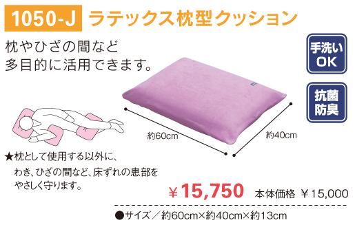 【エンゼル】1050-Jラテックス体位変換クッション(ラテックス枕型クッション)【床ずれ予防用品】