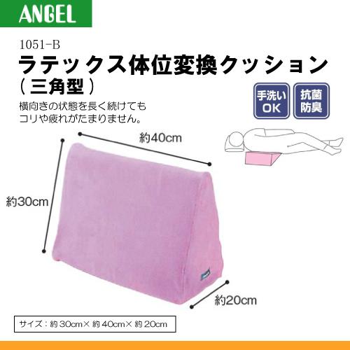 エンゼル製ラテックス体位変換クッション(三角型:1051-B) 【床ずれ予防用品】