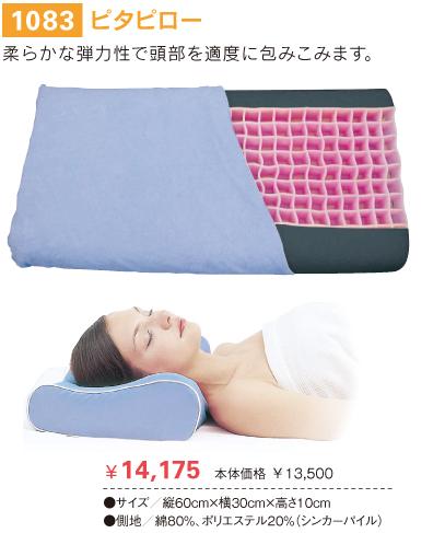 【エンゼル】1083ピタピローサイズ(83cm幅/91cm幅)【床ずれ予防用品】