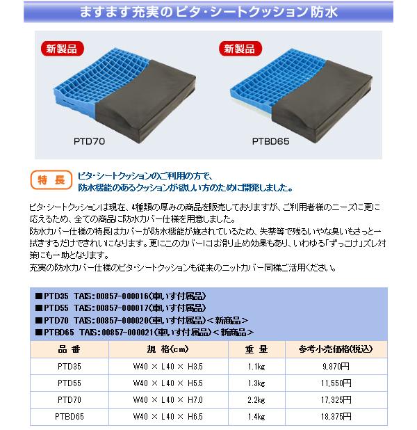 日本ジェル製ピタ・シートクッション防水70[品番:PTD70](防水カバー付)