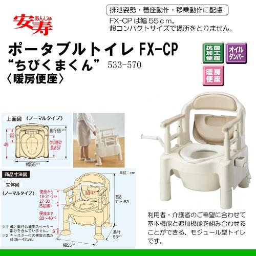 安寿ポータブルトイレ FX-CP<ちびくまくん> 暖房便座 カラー:ベージュ