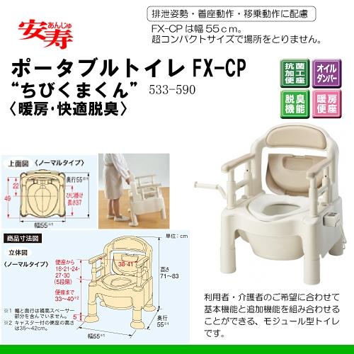 安寿ポータブルトイレ FX-CP<ちびくまくん> 暖房・快適脱臭 カラー:ベージュ