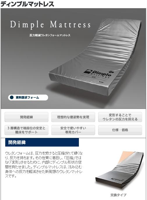 ケープディンプルマットレス[Dimple Mattress]【CR-540/CR-541/CR-542/CR-543】