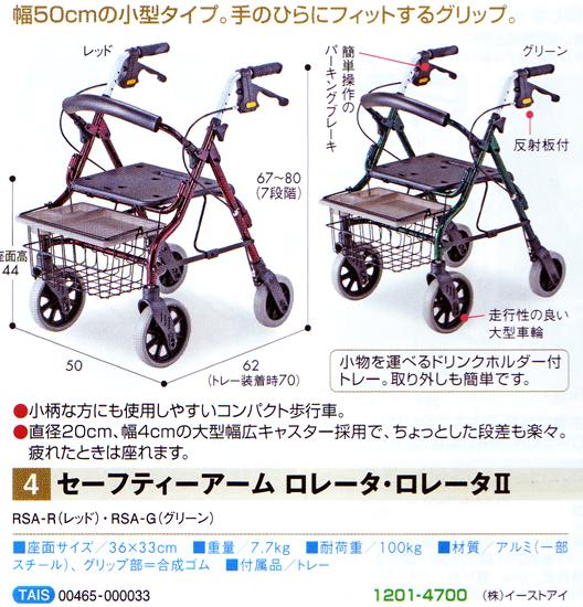 (課税商品)セーフティアーム ロレータ歩行補助用品[歩行器]
