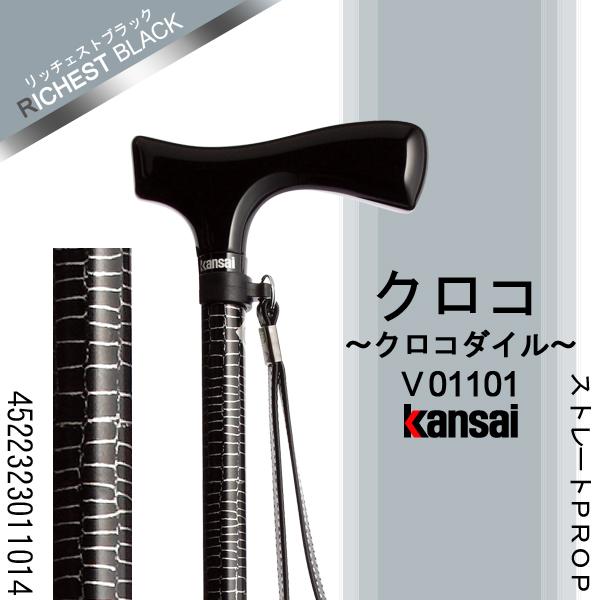 クロコ(クロコダイル)~Kansai Prop~【ストレートPROP】【おしゃれなデザイン】