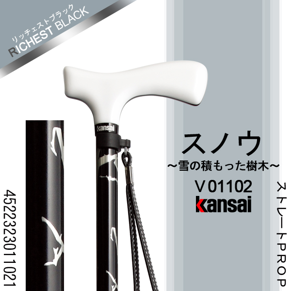 スノウ(雪の積もった樹木)~Kansai Prop~【ストレートPROP】【おしゃれなデザイン】