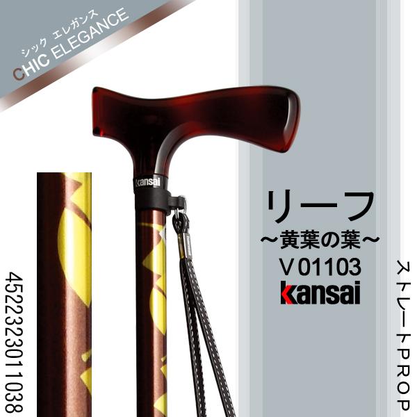 リーフ(黄葉の葉)~Kansai Prop~【ストレートPROP】【おしゃれなデザイン】