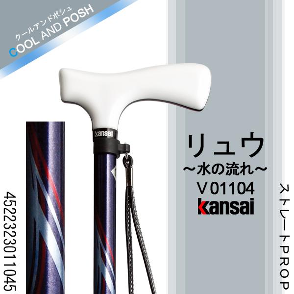 リュウ(水の流れ)~Kansai Prop~【ストレートPROP】【0912送料無料】【おしゃれなデザイン】