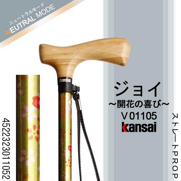 ジョイ(開花の喜び)~Kansai Prop~【ストレートPROP】【0912送料無料】【おしゃれなデザイン】