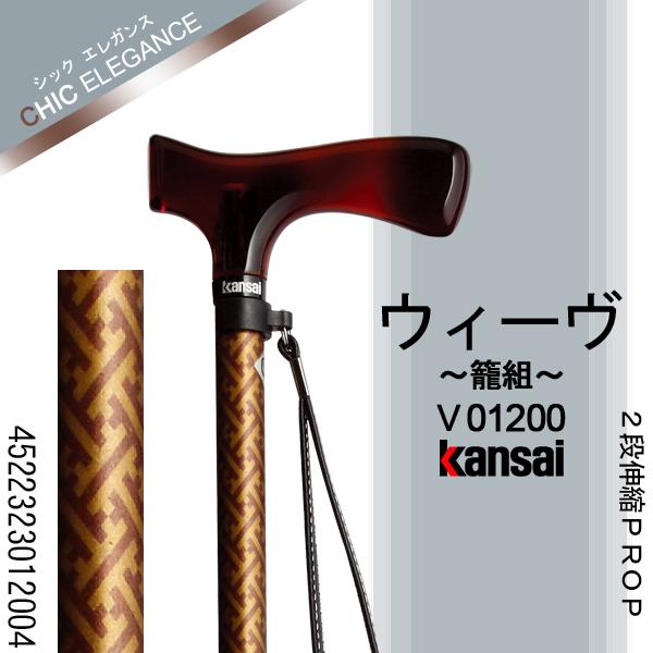 ウィーヴ(籠組)~Kansai Prop~【2段伸縮PROP】【おしゃれなデザイン】