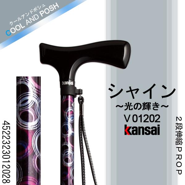 シャイン(光の輝き)~Kansai Prop~【2段伸縮PROP】【おしゃれなデザイン】