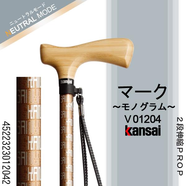 マーク(モノグラム)~Kansai Prop~【2段伸縮PROP】【おしゃれなデザイン】