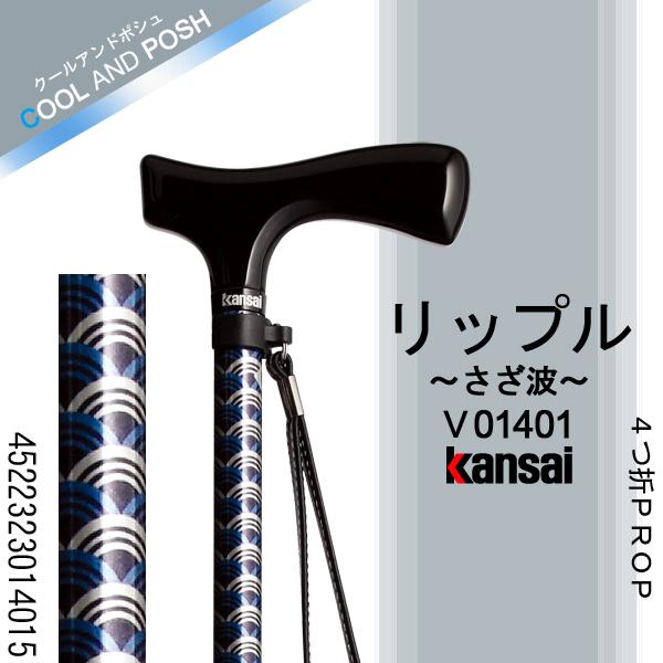 リップル(さざ波)~Kansai Prop~【4つ折PROP】【おしゃれなデザイン】