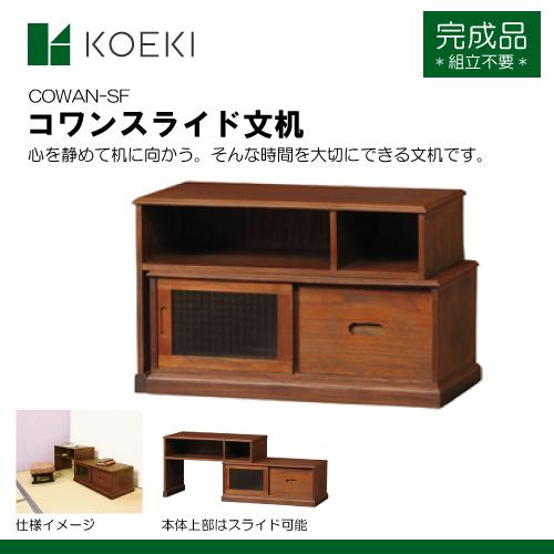 KOEKI(弘益) コワンスライド文机[完成品*組立不要*]
