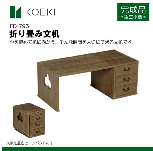 KOEKI(弘益) 折り畳み文机[完成品*組立不要*]