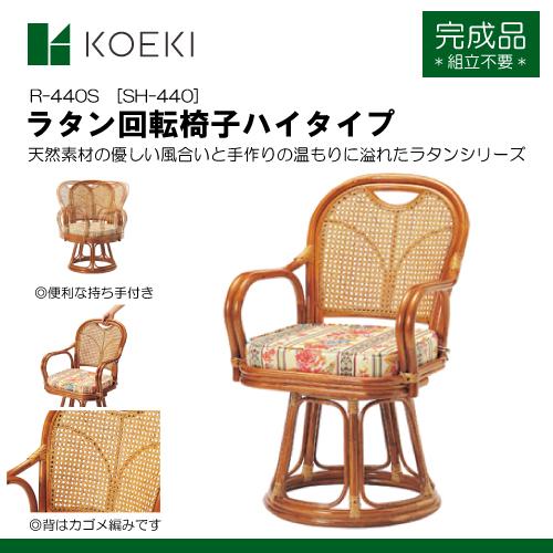 KOEKI(弘益)ラタン回転椅子 ハイタイプ(SH440)[完成品*組立不要*]
