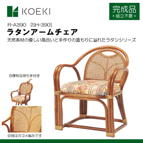 KOEKI(弘益)ラタンアームチェア(SH390)[完成品*組立不要*]