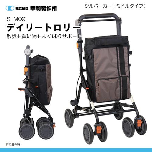 幸和製作所SLM09 デイリートロリー[ミドルタイプ]【手押し車】【シルバーカー】