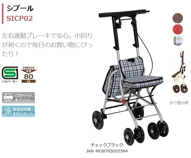 幸和製作所製シプール SICP02【手押し車】
