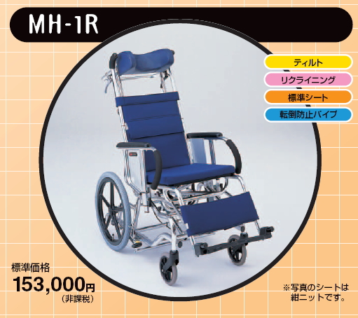松永製作所・介助用車椅子・ティルト&リクライニングタイプ(標準シート)MH-1R