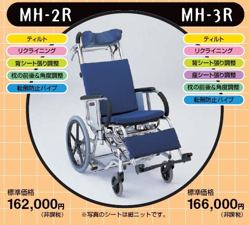 松永製作所・介助用車椅子・ティルト&リクライニングタイプ(背シート張り調整/座シートの張り調整/枕の前後&角度調節)MH-3R