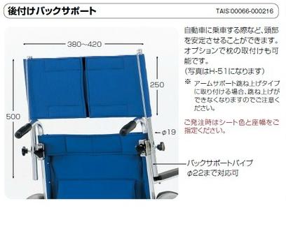 松永製作所 後付けバックサポート(枕付き)
