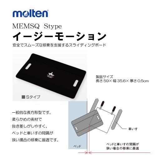 モルテン(molten)イージーモーションSタイプ移乗/トランスファー