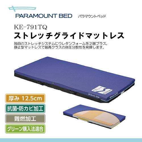 (介護ベッド用)パラマウントベッドストレッチグライドマットレス[通気タイプ] [91cm×191cm×12.5cm]床ずれ防止マットレス