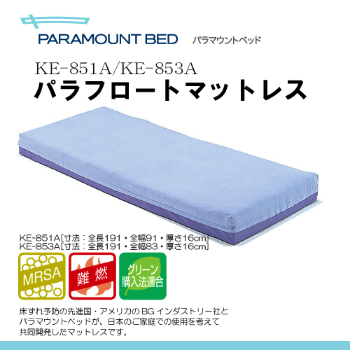 (介護ベッド用)パラマウントベッド社製パラフロートマットレス (床ずれ防止マットレス)