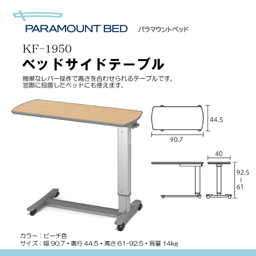 【介護ベッド用】パラマウントベッド製ガススプリング式ベッドサイドテーブル(KF-1950)《カラー:ビーチ》【お役立ちグッズ睡眠】パラマウントベッド