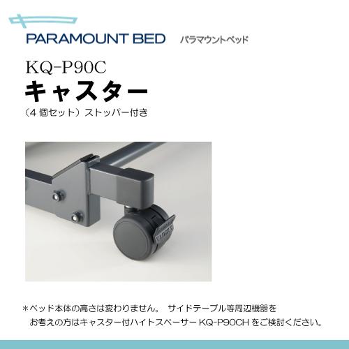 パラマウントベッド社製キャスター(KQ-P90C)4個セットSシリーズ専用[※Zシリーズ不可]