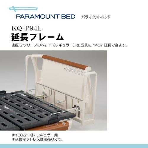 (介護ベッド用)パラマウントベッド社製延長フレームKQ-P94L(100cm幅用)