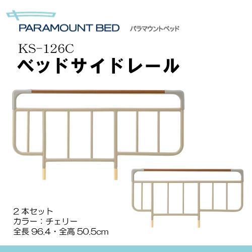 ベッドサイドレール 2本1組木目タイプ(チェリー色):KS-126C [JIS認証取得]楽匠Zシリーズ・Sシリーズ用 【高さ50.5cm】