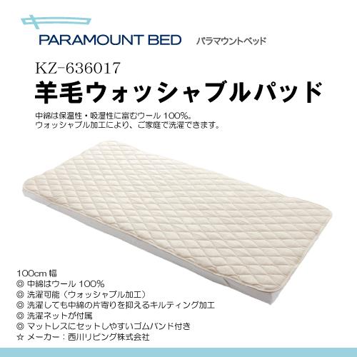 パラマウントベッドコンフォート羊毛ウォッシャブルパッドマットレス幅(100cm向け)(KZ-636017)【お役立ちグッズ睡眠】