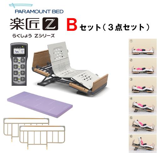 介護ベッド☆パラマウントベッド 楽匠Zシリーズお得な3点セット(Bセット)ベッド[KQ-7332]+マットレス[KE-551Q]+サイドレール[KS-126M]3モーション レギュラー(マット幅:91cm) 木製ボード仕様*組立配送料金込み*