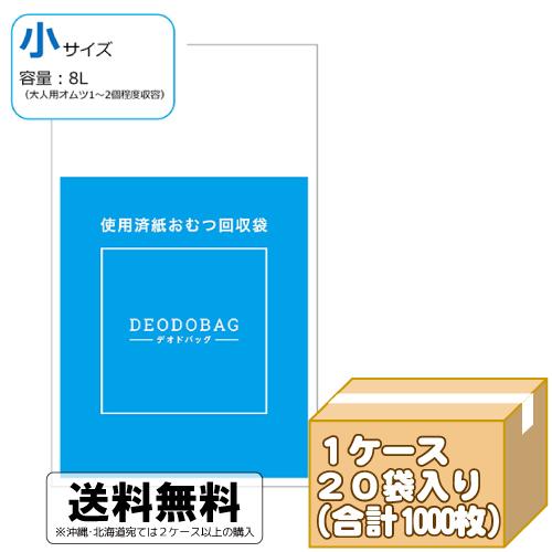 デオドバック (小) ケース(合計1000枚入:50枚×20袋入) 【衛生用品 防臭 臭い おむつ】
