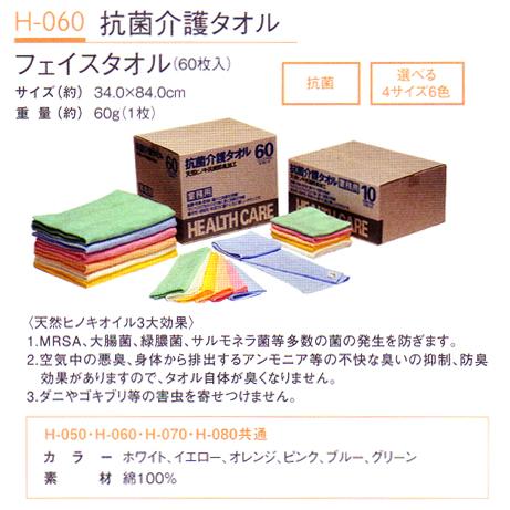 キヨタ[H-060]抗菌介護タオル「フェイスタオル」(60枚入) 【生活サポート用品シリーズ】