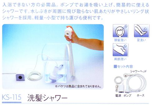 キヨタ[KS-115]洗髪シャワー【入浴用品シリーズ】