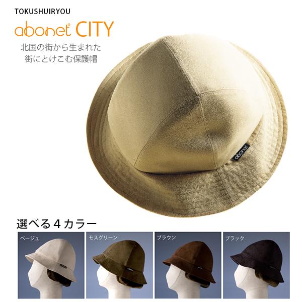 (代引不可)特殊衣料abonet CITY(アボネット シティ)クロッシェ【頭部保護帽】