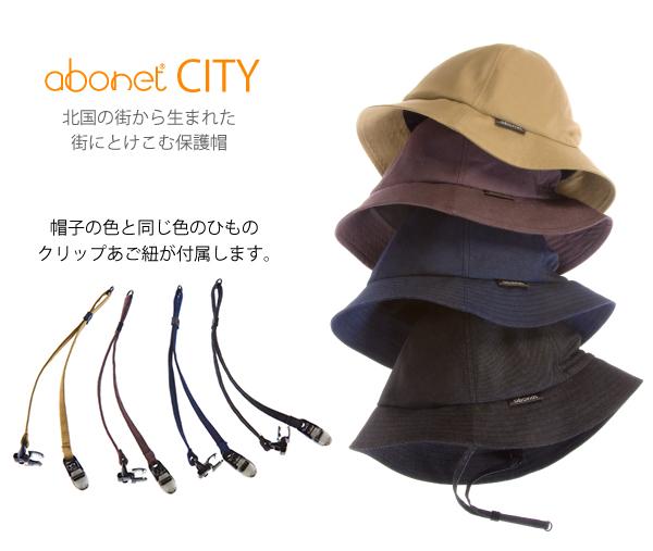 (代引不可)特殊衣料abonet CITY(アボネット シティ)クロッシェメッシュ【頭部保護帽】